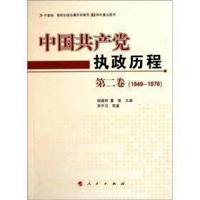中国共产党执政历程第二卷