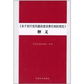 《关于实行党风廉政建设责任制的规定》释义