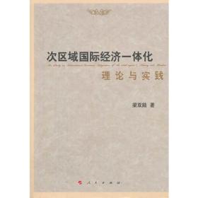次区域国际经济一体化理论与实践(L)