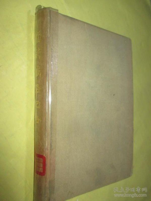 南满铁路纪略(昭和16年)大32开,精装,中文