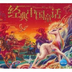 经典童话系列丛书:经典中国童话(注音版) 有笔画水印