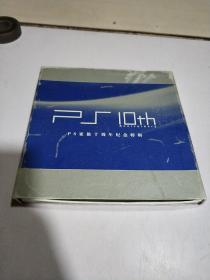 PS家族十周年纪念特辑(1碟DVD光盘+1本书+8张明信片)