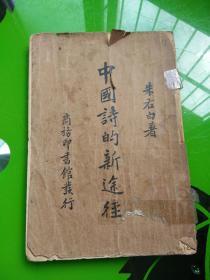中国诗的新途径 民国版 品相如图