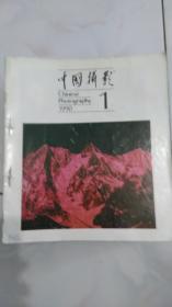 中国摄影1990年6本