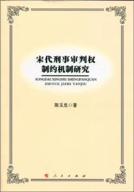 宋代刑事审判权制约机制研究