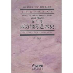 西方钢琴艺术史