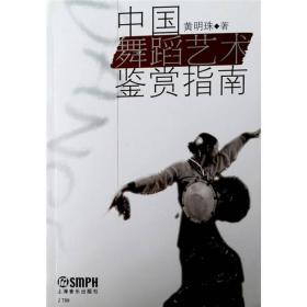 中国舞蹈艺术鉴赏指南