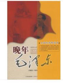 【正版书】《晚年毛泽东(1953-1976)》410页厚书,从60大寿到文革——病逝