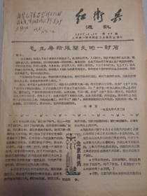 文革小报:红卫兵通讯1967年9月10日第63期上海第一医院红色卫兵通讯社