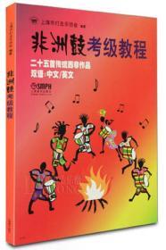 非洲鼓考级教程(二十五首传统西非作品双语中文\英文)