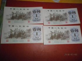 第三套人民币1962年【壹角-蓝】4张连号876-879