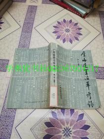 广西建置沿革考录(馆藏书)
