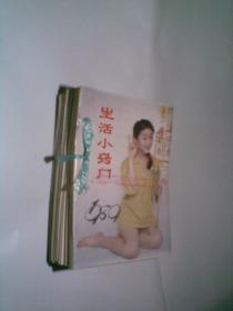 1989年生活小窍门台历(活页厚册)
