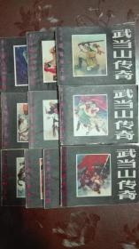 武当山传奇(1—12册全套)  缺第1、第5两册
