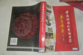 中国铁路彩色站台票鉴赏图集 . 附光盘1张 . 彩色铜版纸
