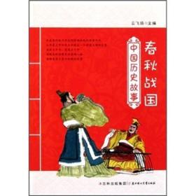 中国历史故事.春秋战国