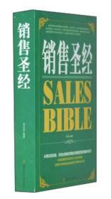 销售圣经-