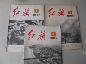 红旗1986年第3、5、8期三本合售