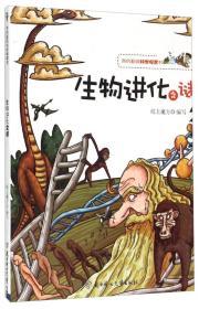 我的超级科学探索书:生物进化之谜