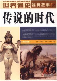 世界通史经典故事--传说的时代(全彩图本)