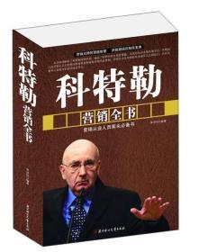 营销大师的顶级智慧 决战商场的制胜宝典--科特勒营销全书