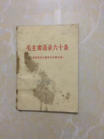 毛主席语录六十条(供农民学习兼作识字课本用)
