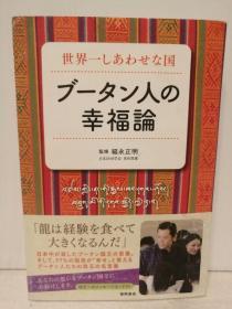 不丹人的幸福观 ブータンの幸福论 (哲学)日文原版书