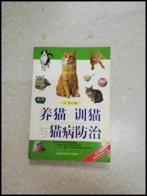 DI257225 养猫训猫与猫病防治