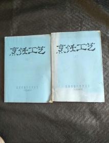 烹饪工艺学【上下册】(铅印本) 书品如图 避免争议