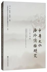 中华文化海外传播研究:二○一八年 第二辑:2018 No.2
