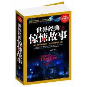 世界经典惊悚故事 张俊雅著 北方妇女儿童出版社 9787538586961