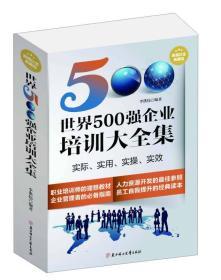 世界500强企业培训大全集(超值白金典藏版)