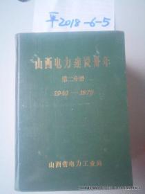 山西电力建设卅年第二分册1949——1979