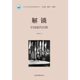 解锁:中国废约历程