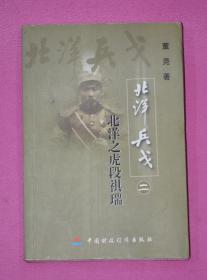 北洋兵戈(2) 北洋之虎段祺瑞