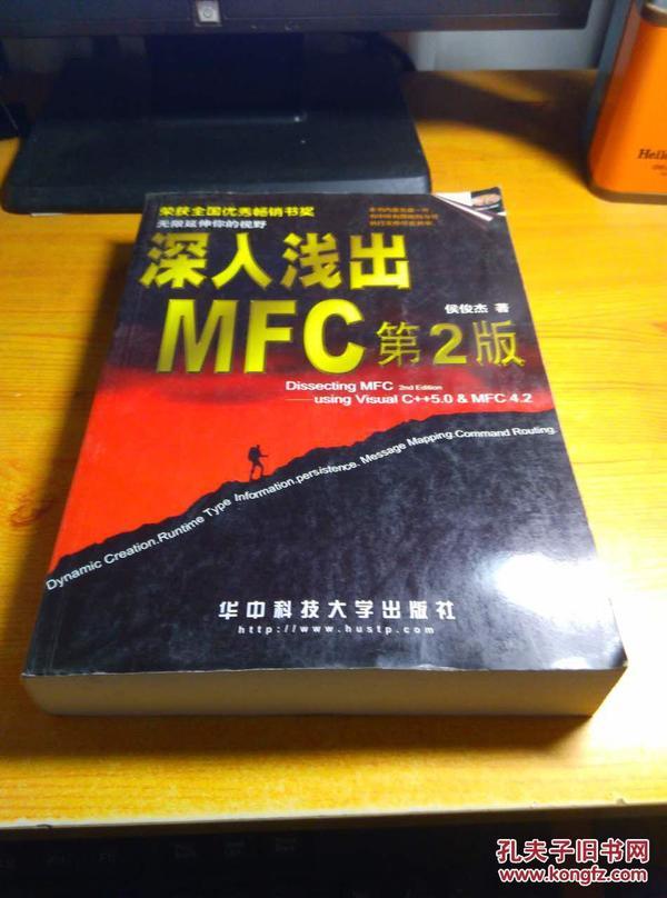 深入浅出MFC (第二版)