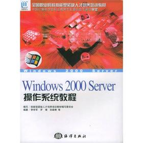 """""""十一五""""全国计算机职业院校精品课程规划教材:Windows 2000 Server操作系统教程"""