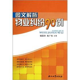 图文解析物业纠纷90例