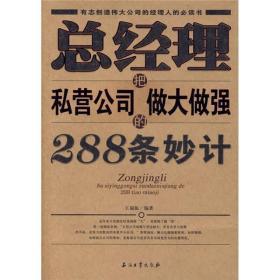 正版 总经理把私营公司做大做强的288条妙计 王福振 石油工业出版社