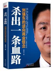 杀出一条血路-刘强东的逆向商业信念 金振业 东方出版社 9787506060516