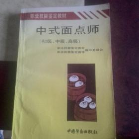 中式面点师:初级、中级、高级