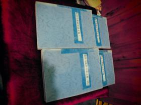哈贝马斯研究论文集(1,2,3,4复印本).