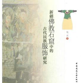 新疆佛教石窟中的古代民族服饰研究