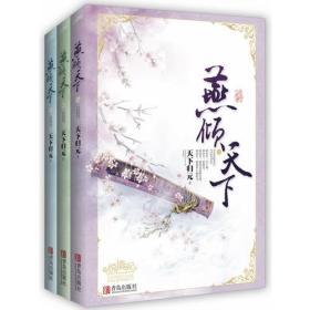 燕倾天下(全三册)