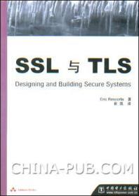 SSL与TLS