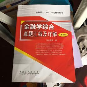 金融学综合真题汇编及详解 第5版