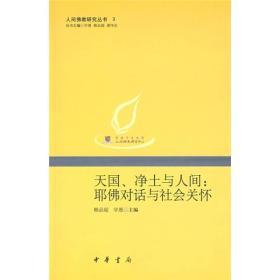 人间佛教研究丛书:天国、净土与人间:耶佛对话与社会关怀
