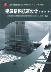建筑结构抗震设计 第2版第二版  马成松 武汉理工大学出版社 9787562939559
