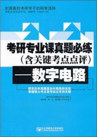 考研专业课真题必练(含关键考点点评):数字电路