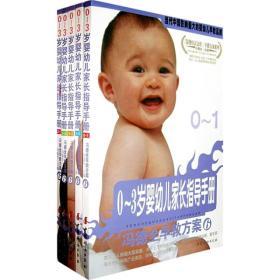 0~3岁婴幼儿家长指导手册 (全五册)